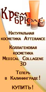 Купить натуральную косметику! www.krem-brule.ru